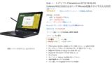 4sopbZ6fxdascIN1564368897 160x90 - Acer Chromebook Spin 11 Wacom社製筆圧感知スタイラスペン付きでPhotoshop Mix/Fix/Lightroom?!