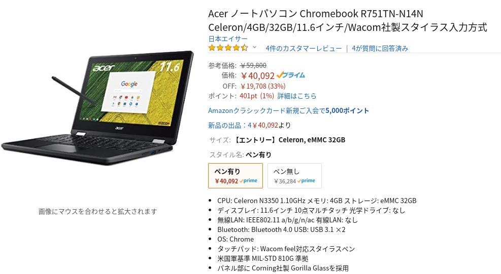 Acer Chromebook Spin 11 Wacom