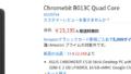 Screenshot2019 07 24at12.18.15 120x68 - ASUS Chromebook Flip ノートパソコン C100PAとは?基本スペックや価格情報、動画や口コミレビューなどを紹介!