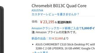 Screenshot2019 07 24at12.18.15 320x180 - ASUS Chromebit スティックPCとは?基本スペックや種類と価格情報、使い方の動画や感想などを紹介!