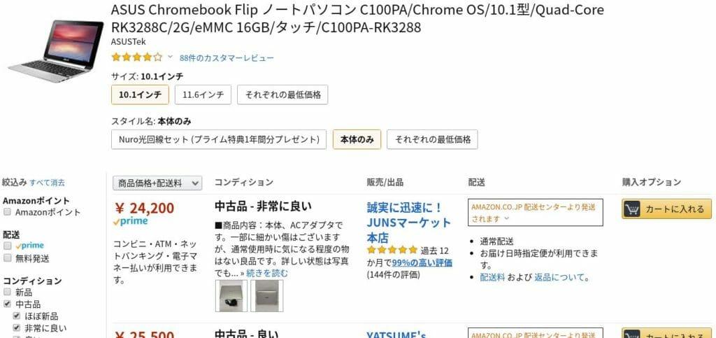 Screenshot2019 07 24at21.05.19 1024x483 - ASUS Chromebook Flip ノートパソコン C100PAとは?基本スペックや価格情報、動画や口コミレビューなどを紹介!