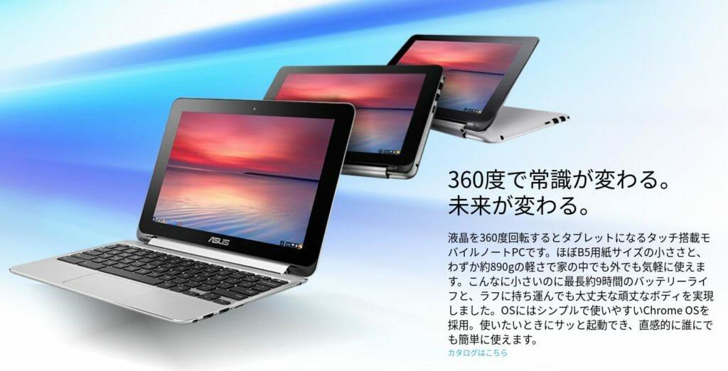 Screenshot2019 07 24at21.17.15 1024x522 - ASUS Chromebook Flip ノートパソコン C100PAとは?基本スペックや価格情報、動画や口コミレビューなどを紹介!