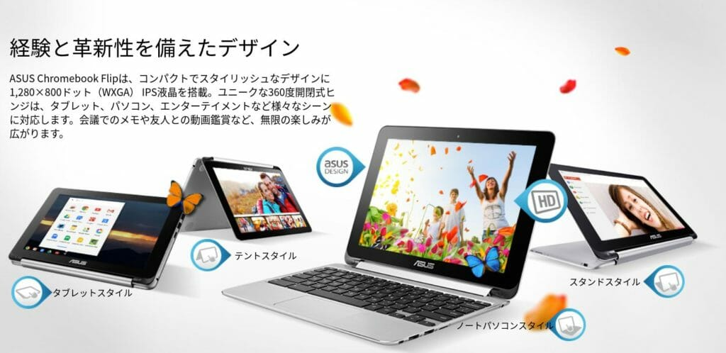 Screenshot2019 07 24at21.19.45 1024x498 - ASUS Chromebook Flip ノートパソコン C100PAとは?基本スペックや価格情報、動画や口コミレビューなどを紹介!