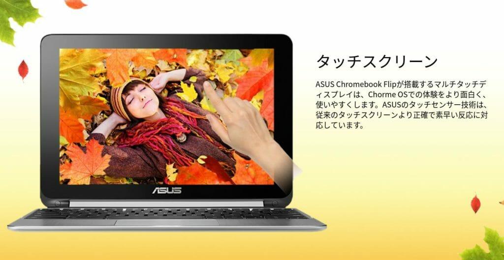 Screenshot2019 07 24at21.22.02 1024x529 - ASUS Chromebook Flip ノートパソコン C100PAとは?基本スペックや価格情報、動画や口コミレビューなどを紹介!