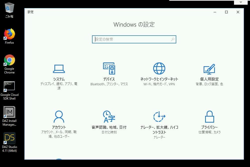 Screenshot2019 07 26at22.58.01 - ChromebitでPhotoshop CCやDAZ StudioをGCPの仮想Windowsで使う方法とは?!