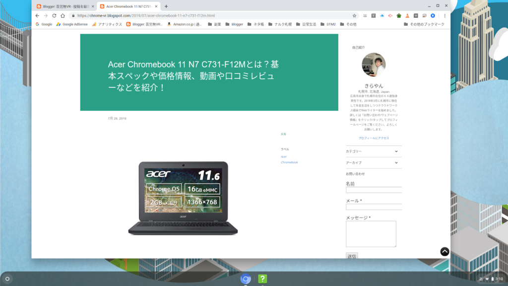 Screenshot2019 07 28at03.10.49 1024x576 - Chrome OSをWindows10 PC上でUSBメモリーから起動してみた?!
