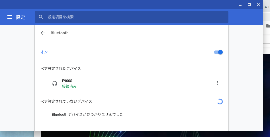 Screenshot2019 07 28at03.37.37 - Chrome OSをWindows10 PC上でUSBメモリーから起動してみた?!