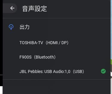 Screenshot2019 07 28at04.15.14 - Chrome OSをWindows10 PC上でUSBメモリーから起動してみた?!