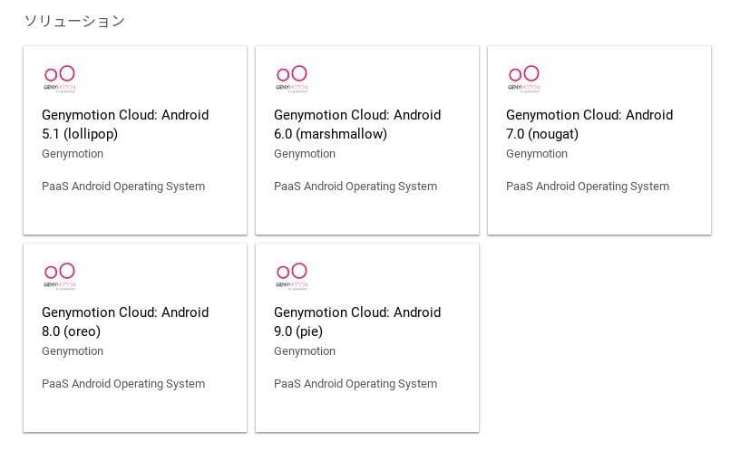 Screenshot2019 07 30at00.33.21 - CloudReadyからAndroidアプリを使う?Google GCP上でGenymotion Cloudを動かす方法とは?!