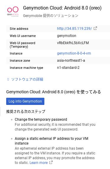 Screenshot2019 07 30at00.56.39 - CloudReadyからAndroidアプリを使う?Google GCP上でGenymotion Cloudを動かす方法とは?!