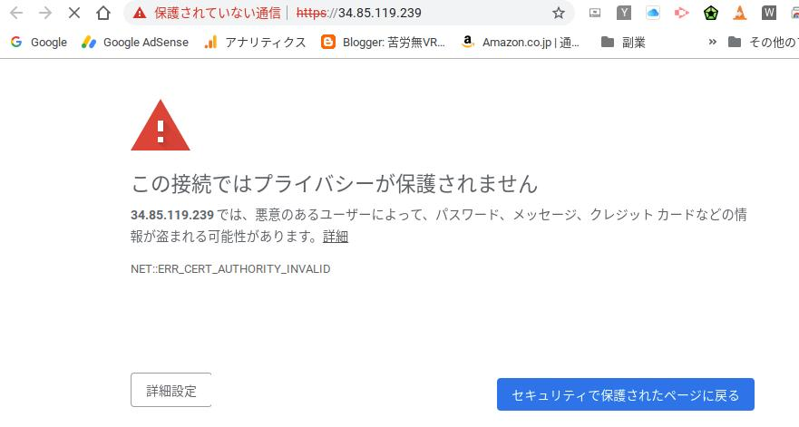 Screenshot2019 07 30at01.09.43 - CloudReadyからAndroidアプリを使う?Google GCP上でGenymotion Cloudを動かす方法とは?!