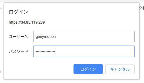 Screenshot2019 07 30at01.19.09 - CloudReadyからAndroidアプリを使う?Google GCP上でGenymotion Cloudを動かす方法とは?!