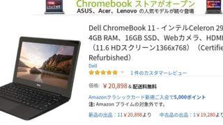 Screenshot2019 07 30at11.00.33 320x180 - Dell ChromeBook 11とは?激安ジャスト2万円ノートPC?USキーボードでメーカー整備済!
