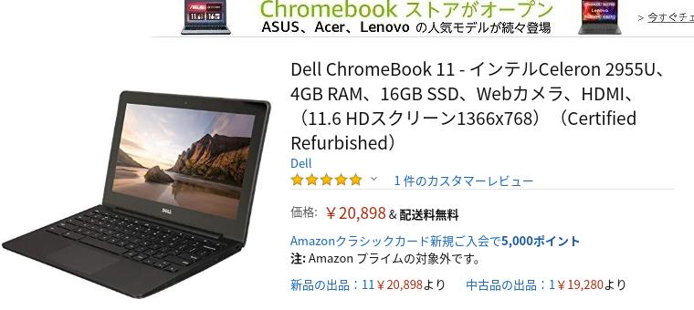 Dell Chromebook 11 激安 メーカー整備済