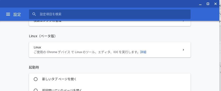 Screenshot2019 07 30at18.41.03 - CloudReady(無料ChromeOS)をmicroSDカード32GBにインストールし起動?Linuxも使えるようにするには?!