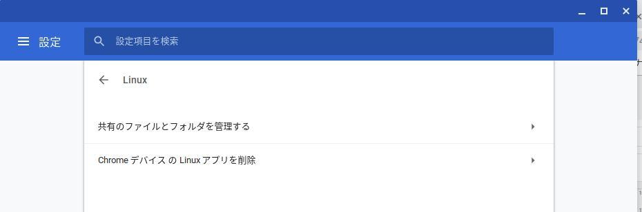 Screenshot2019 07 30at18.43.26 - CloudReady(無料ChromeOS)をmicroSDカード32GBにインストールし起動?Linuxも使えるようにするには?!