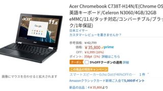 Screenshot2019 07 31at14.59.52 320x180 - Acer Chromebook C738Tとは?ASUS Flipに11.6インチIPS液晶で対抗?!