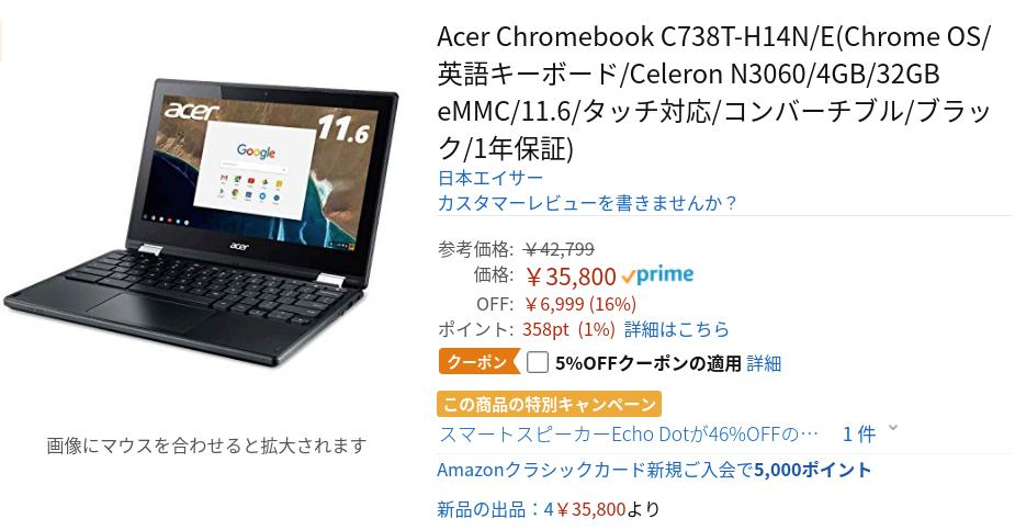Screenshot2019 07 31at14.59.52 - Acer Chromebook C738Tとは?ASUS Flipに11.6インチIPS液晶で対抗?!