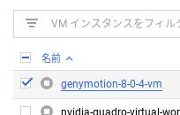 Screenshot2019 07 31at21.58.08 - CloudReadyからGenymotion Cloudに接続してブラウザー上でAndroidアプリを動かす?!