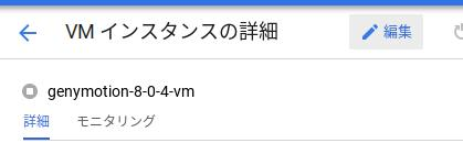Screenshot2019 07 31at21.58.37 - CloudReadyからGenymotion Cloudに接続してブラウザー上でAndroidアプリを動かす?!