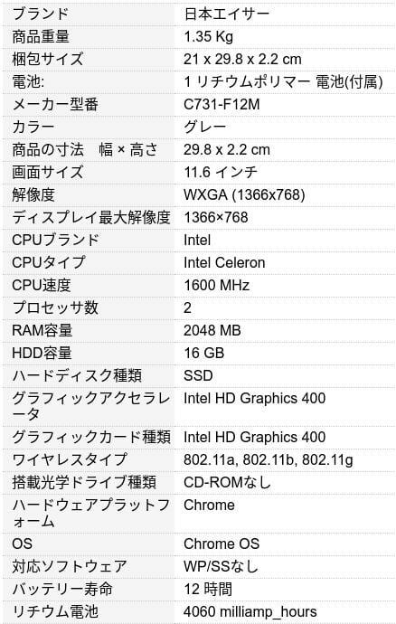 Screenshot2019 08 10at10.18.09 - Acer Chromebook 11 N7 C731-F12Mとは?基本スペックや価格情報、動画や口コミレビューなどを紹介!