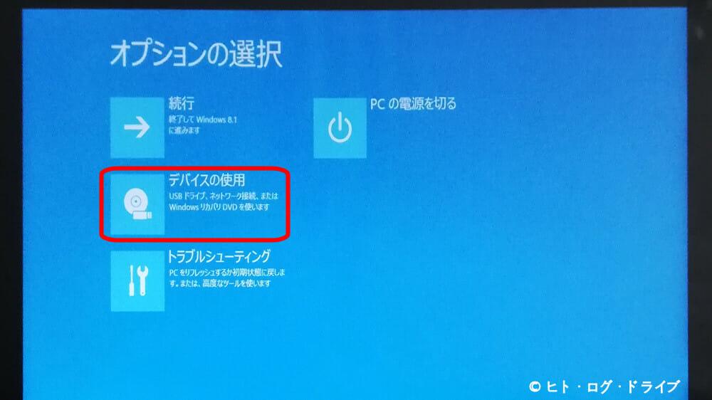 boot device 1 - Chrome OSをWindows10 PC上でUSBメモリーから起動してみた?!