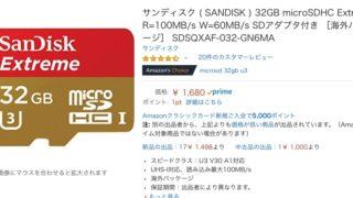 microsd 32gb 320x180 - CloudReady(無料ChromeOS)をmicroSDカード32GBにインストールし起動?Linuxも使えるようにするには?!