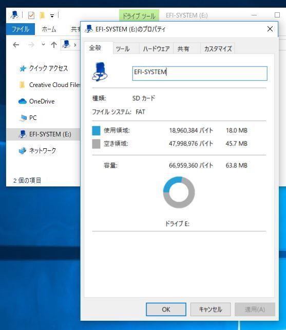 microsd 5 - CloudReady(無料ChromeOS)をmicroSDカード32GBにインストールし起動?Linuxも使えるようにするには?!