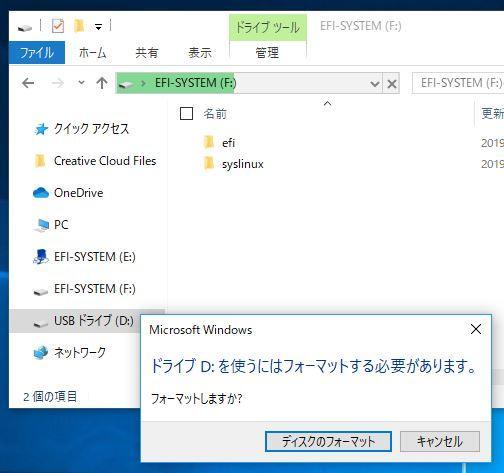 microsd 7 - CloudReady(無料ChromeOS)をmicroSDカード32GBにインストールし起動?Linuxも使えるようにするには?!