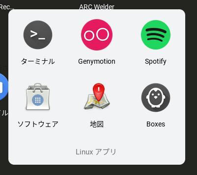 Screenshot2019 08 07at16.53.54 - ChromebookでLinux?古い機種はLinux(Crostini)が使えない?!