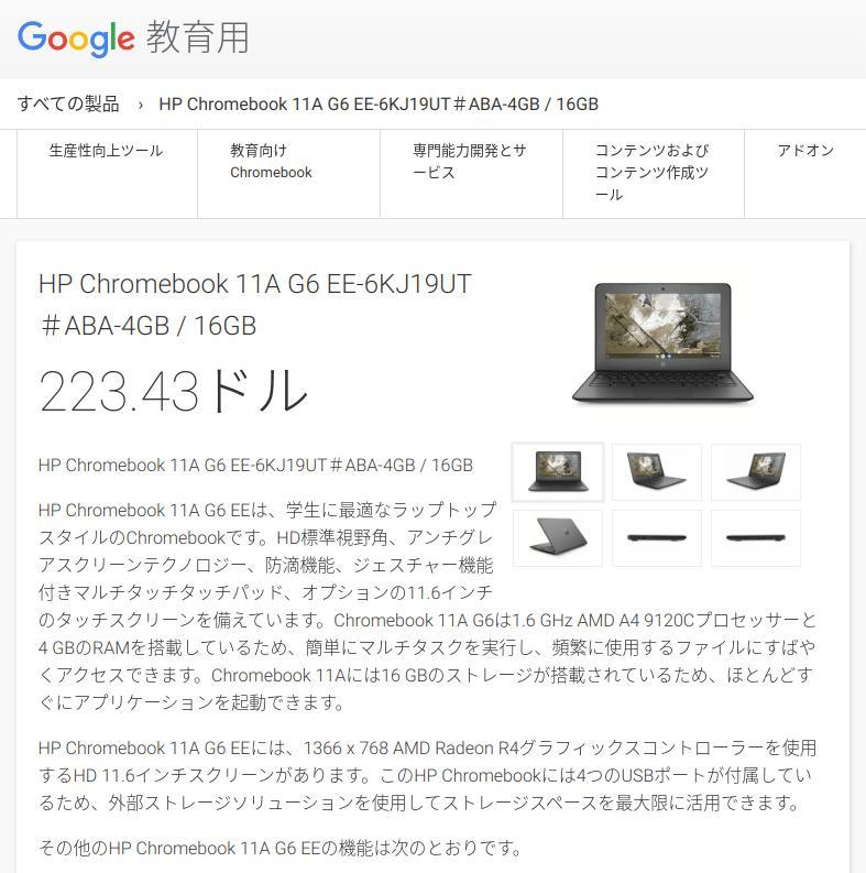 Screenshot2019 08 09at09.07.43 - HP Chromebook 11 G6とは?教育市場向けPCの基本スペックや価格情報、Android/Linux対応や動画などを紹介!