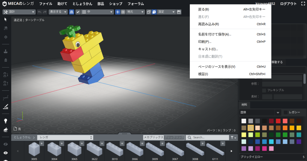 Screenshot2019 08 11at18.34.05 1024x537 - Chromebookで3DCGレンダリング?LEGOをオンラインのMecabricksで楽しむ?!