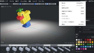 Screenshot2019 08 11at18.34.05 320x180 - Chromebookで3DCGレンダリング?LEGOをオンラインのMecabricksで楽しむ?!