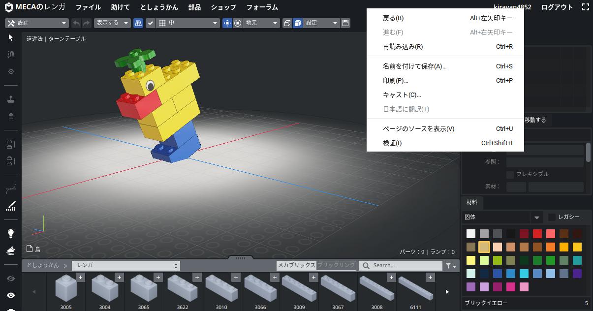 LEGOオンラインWebアプリ Mecabricks