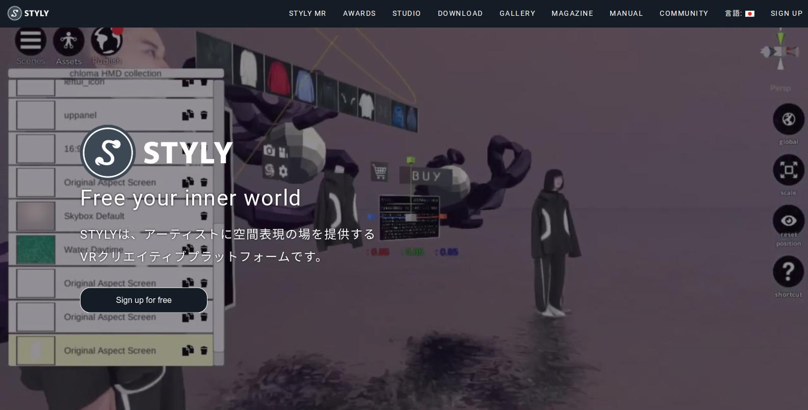 VRオンラインWebアプリ STYLY