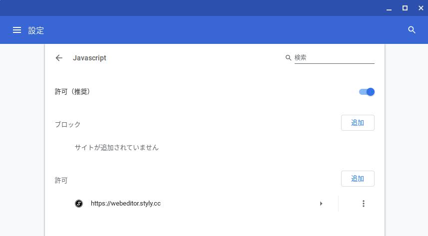 Screenshot2019 08 14at10.55.19 - ChromebookでVR?オンラインWebアプリのSTYLYにSketchfabの3DCGモデルをアップして撮影?!