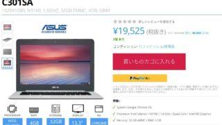 Screenshot2019 08 15at11.25.17 320x180 - Chromebook13インチオーバーを安く?13型ASUSリファービッシュが2万円?14型Lenovoは4K高画質対応で3万円台?