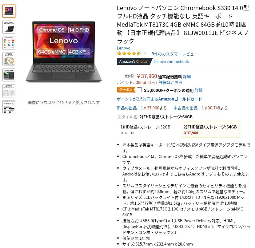 Screenshot2019 08 15at11.47.34 - Chromebook13インチオーバーを安く?13型ASUSリファービッシュが2万円?14型Lenovoは4K高画質対応で3万円台?