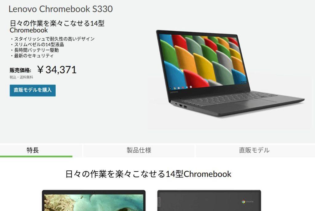 Screenshot2019 08 15at11.53.07 1024x686 - Chromebook13インチオーバーを安く?13型ASUSリファービッシュが2万円?14型Lenovoは4K高画質対応で3万円台?
