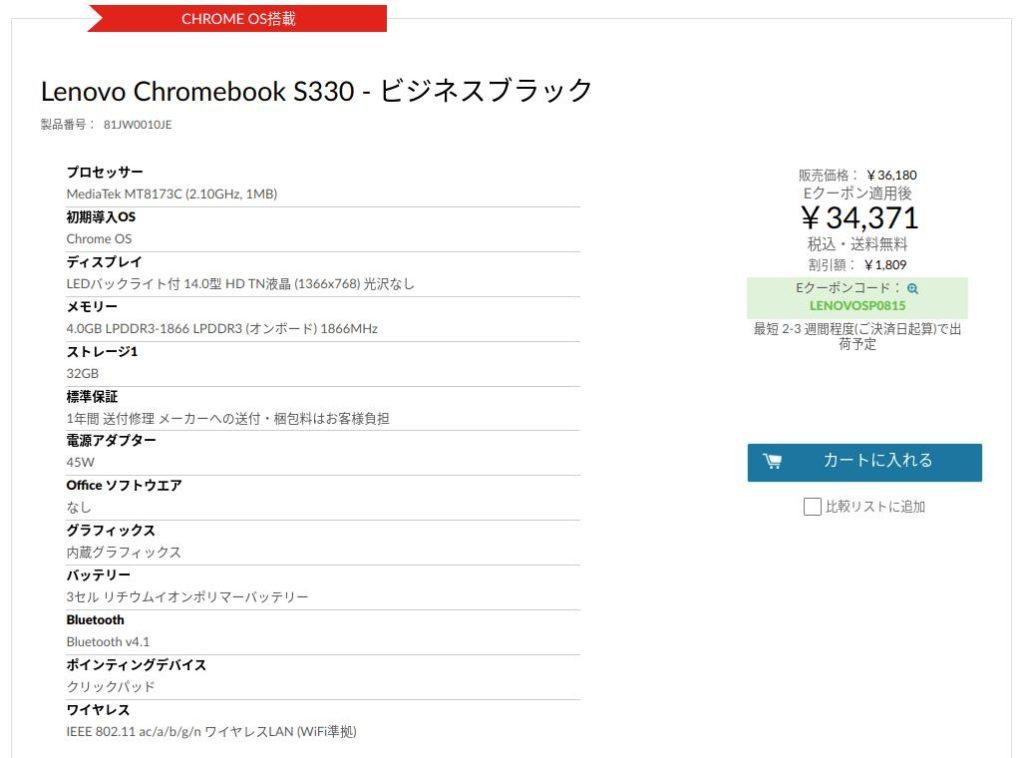Screenshot2019 08 15at11.54.12 1024x758 - Chromebook13インチオーバーを安く?13型ASUSリファービッシュが2万円?14型Lenovoは4K高画質対応で3万円台?