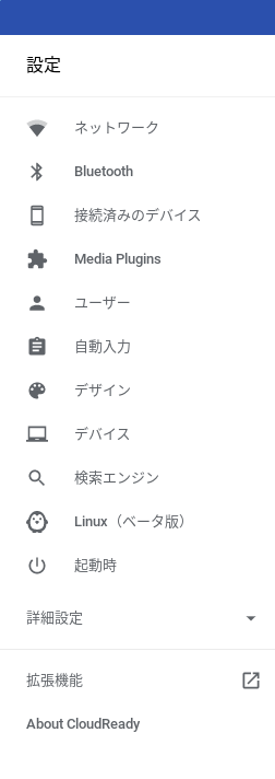 Screenshot2019 08 15at14.50.03 - CroudReady上にCrostiniを使わずデベロッパーモードで直接Linuxアプリをインストール?!