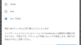 Screenshot2019 08 15at14.55.15 1 160x90 - CroudReady上にCrostiniを使わずデベロッパーモードで直接Linuxアプリをインストール?!