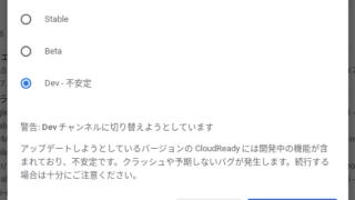 Screenshot2019 08 15at14.55.15 1 320x180 - CroudReady上にCrostiniを使わずデベロッパーモードで直接Linuxアプリをインストール?!