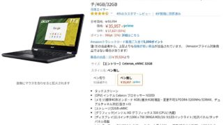 Screenshot2019 08 17at02.44.52 320x180 - Acer Chromebook Spin 11をアマゾンに注文!マニアックな用途向けに選定理由を紹介?!