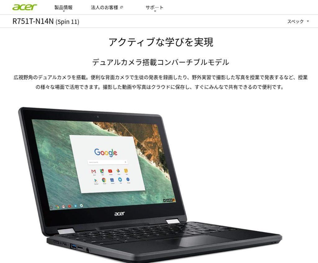 Screenshot2019 08 17at09.16.42 1024x847 - Acer Chromebook Spin 11をアマゾンに注文!マニアックな用途向けに選定理由を紹介?!