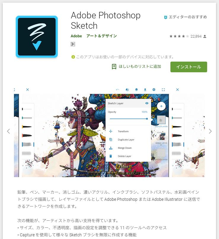 Screenshot2019 08 17at11.01.47 - Acer Chromebook Spin 11をアマゾンに注文!マニアックな用途向けに選定理由を紹介?!