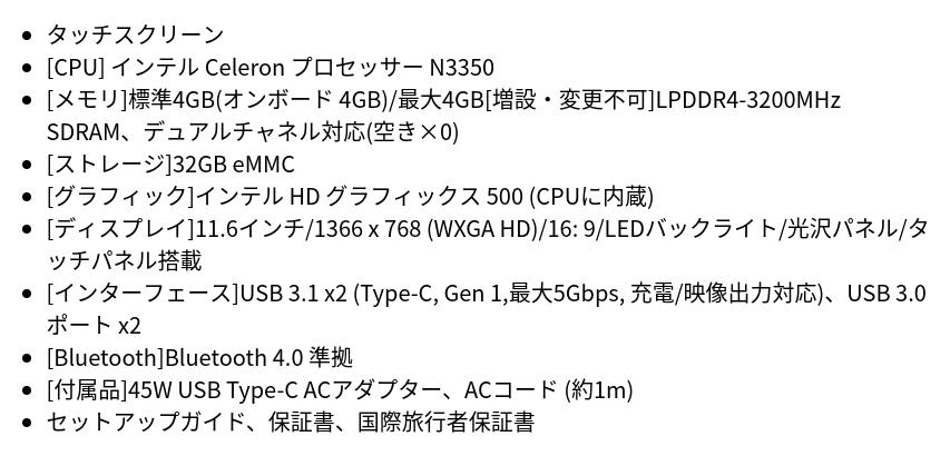 Screenshot2019 08 17at15.45.20 - Acer Chromebook Spin 11をアマゾンに注文!マニアックな用途向けに選定理由を紹介?!