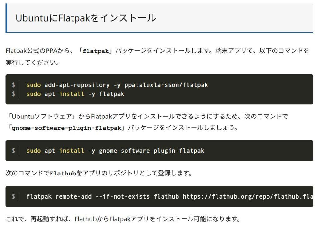 flatpak install 1 1024x722 - CloudReadyでLinux?PCにインストールすることでLinuxアプリを使う方法とは?!