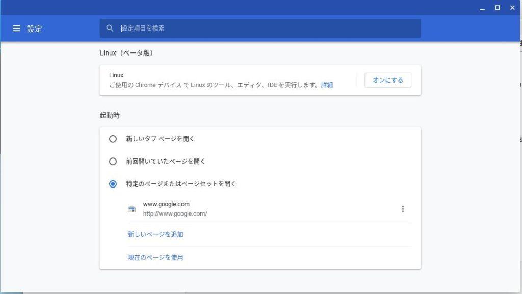 inst linux 1024x577 - CloudReadyでLinux?PCにインストールすることでLinuxアプリを使う方法とは?!