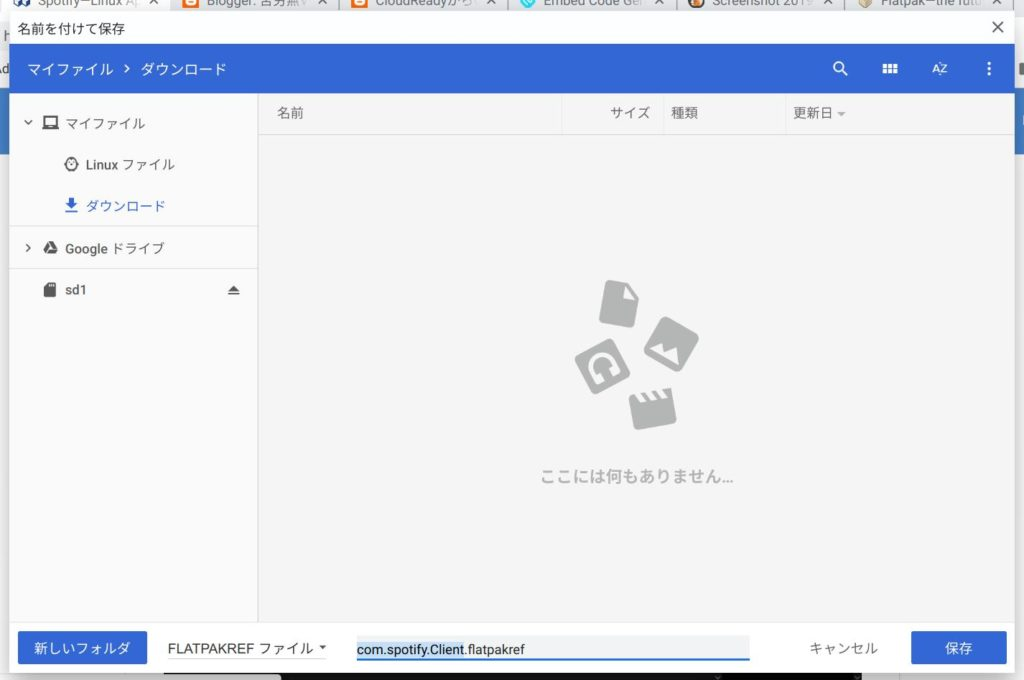 spotify dl 1024x680 - CloudReadyでLinux?PCにインストールすることでLinuxアプリを使う方法とは?!